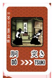 DO_TSUKI_kicsi